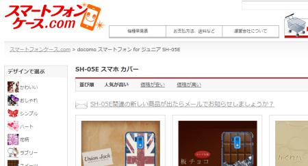 docomo スマートフォン for ジュニア SH-05E スマートフォンケース.com スマホ カバー(人気度が高い順)