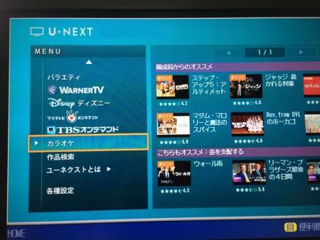 u-karaoke46 35-2
