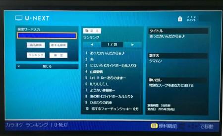 u-karaoke46 53