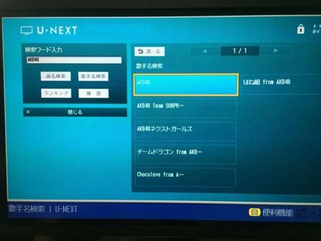 u-karaoke53 30