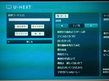 u-karaoke53 50