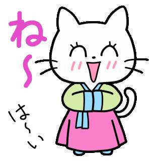 白ねこちゃんのひらがな韓国語パート2