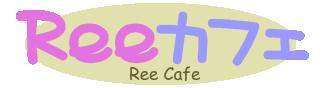 Reeカフェ