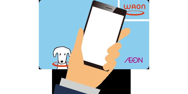 Phone向け WAONステーションアプリ