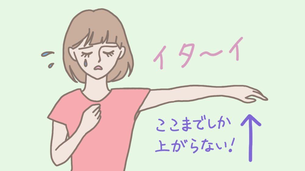 コロナワクチン接種1回め副反応