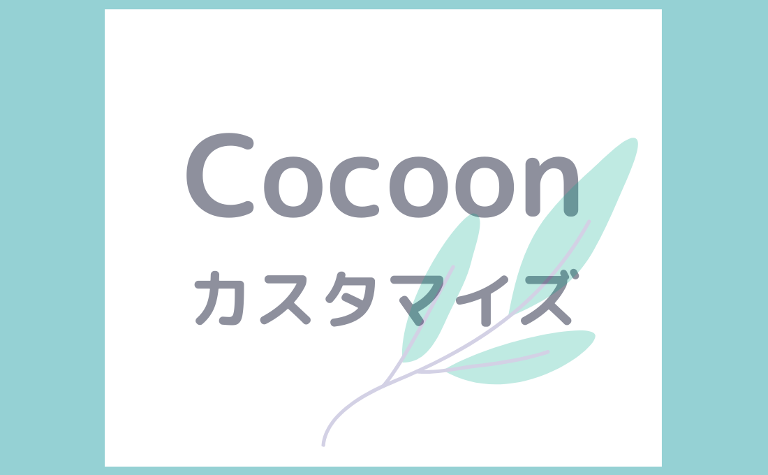 Cocoon customize